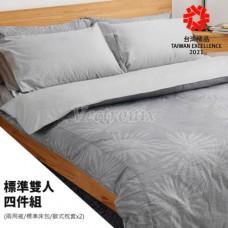 GP石墨烯遠紅外線寢具系列【標準雙人四件組-歐式枕套】(北歐風情-銀白灰)