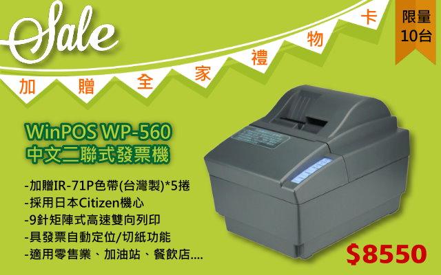 WP-560促銷