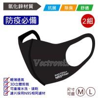氧化鋅口罩+3M濾片*2組(M/L)