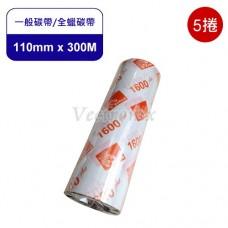 ZEBRA 1600原廠一般碳帶 寬110mm*長300M (外捲)【5捲】