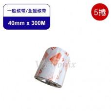 ZEBRA 1600原廠一般碳帶 寬40mm*長300M (外捲)【5捲】