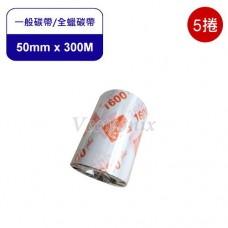 ZEBRA 1600原廠一般碳帶 寬50mm*長300M (外捲)【5捲】
