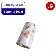 ZEBRA 1600原廠一般碳帶 寬60mm*長300M (外捲)【5捲】