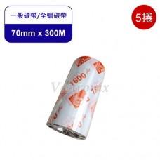 ZEBRA 1600原廠一般碳帶 寬70mm*長300M (外捲)【5捲】