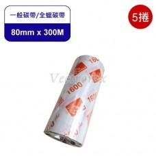 ZEBRA 1600原廠一般碳帶 寬80mm*長300M (外捲)【5捲】