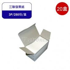 三聯式空白複寫發票紙3P【20盒】