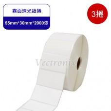 霧面珠光貼紙 55*30mm*2000張/捲【3捲入】