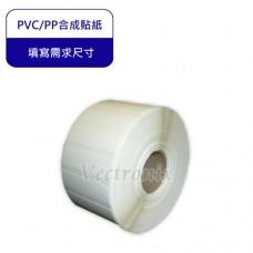 PVC/PP合成貼紙
