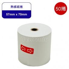5.7公分熱感收據紙 (不含雙酚A)【50捲】