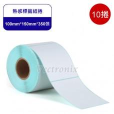 熱感標籤紙 100*150mm*350張/捲【10捲入】
