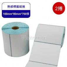 熱感標籤紙 100*80mm*700張/捲【2捲入】