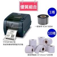 TSC TTP-345 桌上型熱感熱轉條碼標籤列印機+銅版標籤紙35*25mm(10捲)+碳帶40mm(1捲)
